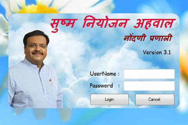 Data Collection & Information Extraction Application in मराठी.